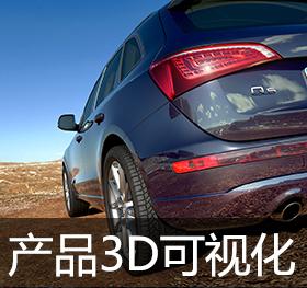 产品3D可视化